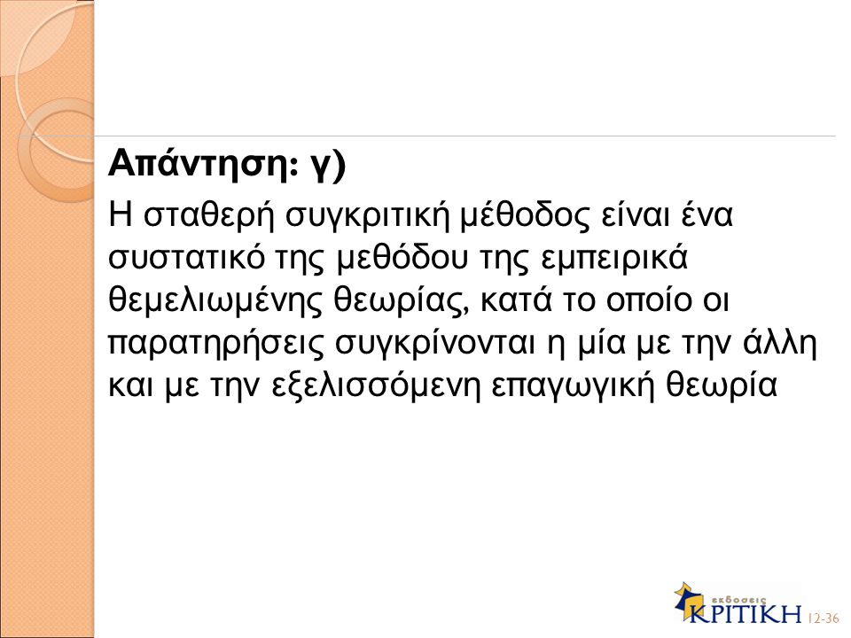 Απάντηση: γ)