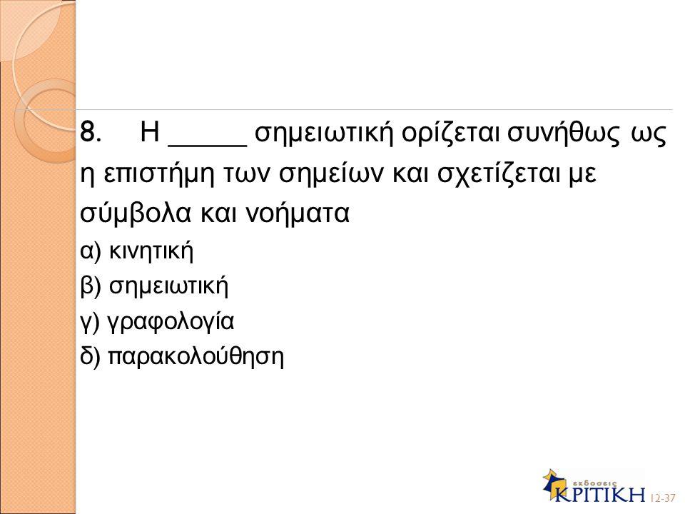 8. Η _____ σημειωτική ορίζεται συνήθως ως