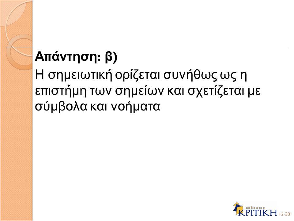 Απάντηση: β) Η σημειωτική ορίζεται συνήθως ως η επιστήμη των σημείων και σχετίζεται με σύμβολα και νοήματα