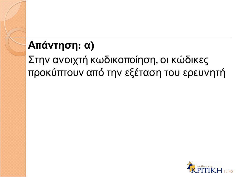Απάντηση: α) Στην ανοιχτή κωδικοποίηση, οι κώδικες προκύπτουν από την εξέταση του ερευνητή