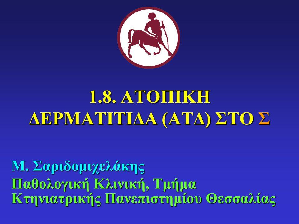 1.8. ΑΤΟΠΙΚΗ ΔΕΡΜΑΤΙΤΙΔΑ (ΑΤΔ) ΣΤΟ Σ