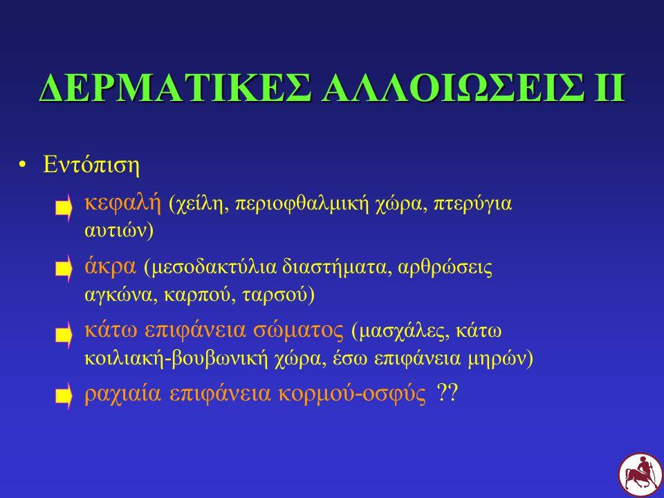 ΔΕΡΜΑΤΙΚΕΣ ΑΛΛΟΙΩΣΕΙΣ ΙΙ