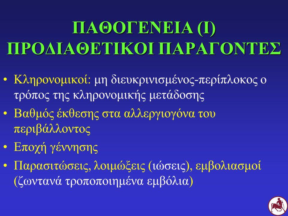 ΠΑΘΟΓΕΝΕΙΑ (Ι) ΠΡΟΔΙΑΘΕΤΙΚΟΙ ΠΑΡΑΓΟΝΤΕΣ
