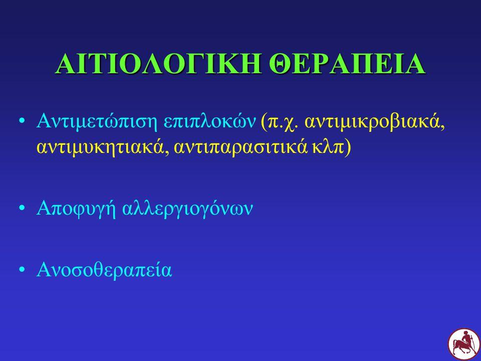 ΑΙΤΙΟΛΟΓΙΚΗ ΘΕΡΑΠΕΙΑ Αντιμετώπιση επιπλοκών (π.χ. αντιμικροβιακά, αντιμυκητιακά, αντιπαρασιτικά κλπ)