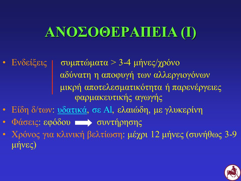 ΑΝΟΣΟΘΕΡΑΠΕΙΑ (Ι) Ενδείξεις συμπτώματα > 3-4 μήνες/χρόνο