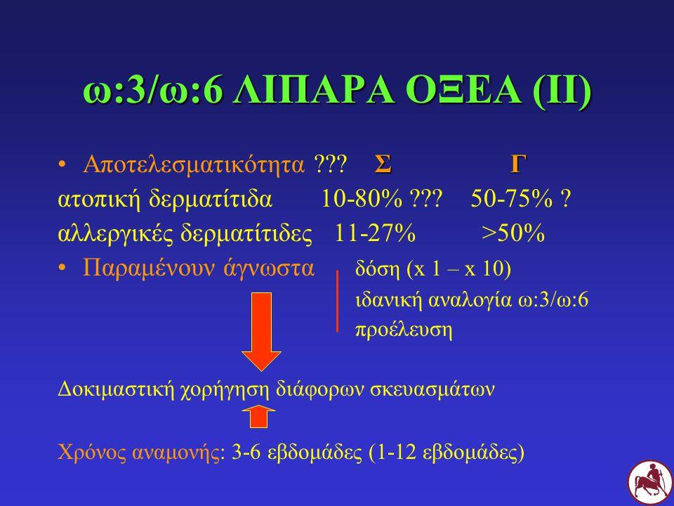 ω:3/ω:6 ΛΙΠΑΡΑ ΟΞΕΑ (ΙΙ) Αποτελεσματικότητα Σ Γ
