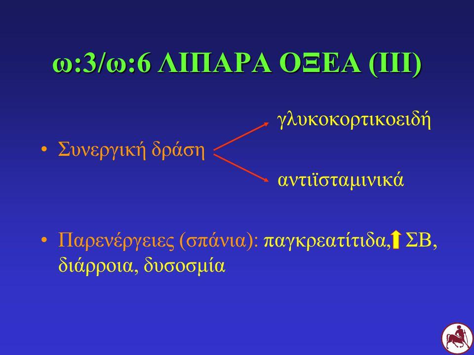 ω:3/ω:6 ΛΙΠΑΡΑ ΟΞΕΑ (ΙΙΙ)
