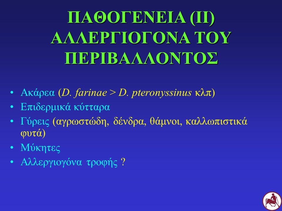 ΠΑΘΟΓΕΝΕΙΑ (ΙΙ) ΑΛΛΕΡΓΙΟΓΟΝΑ ΤΟΥ ΠΕΡΙΒΑΛΛΟΝΤΟΣ