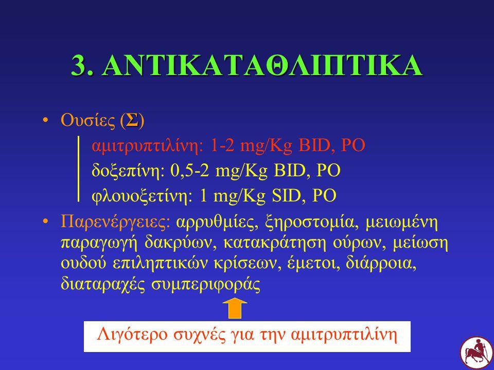 Λιγότερο συχνές για την αμιτρυπτιλίνη