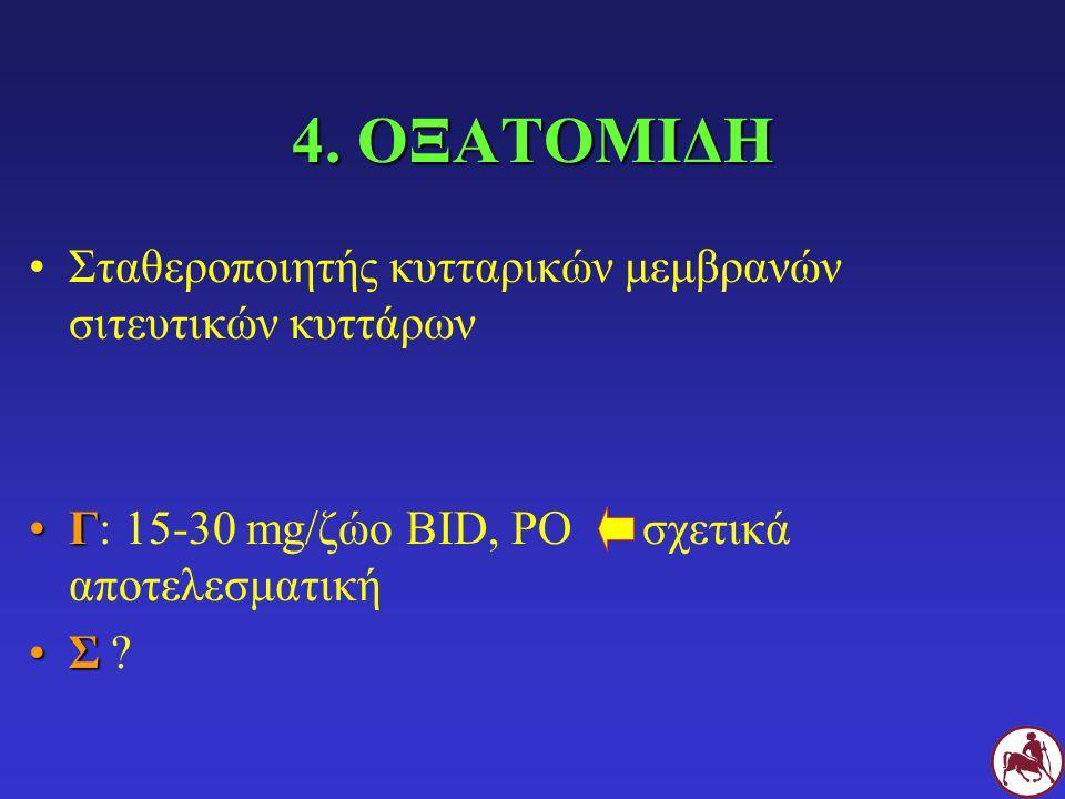 4. ΟΞΑΤΟΜΙΔΗ Σταθεροποιητής κυτταρικών μεμβρανών σιτευτικών κυττάρων