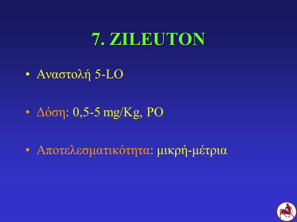 7. ZILEUTON Αναστολή 5-LO Δόση: 0,5-5 mg/Kg, PO