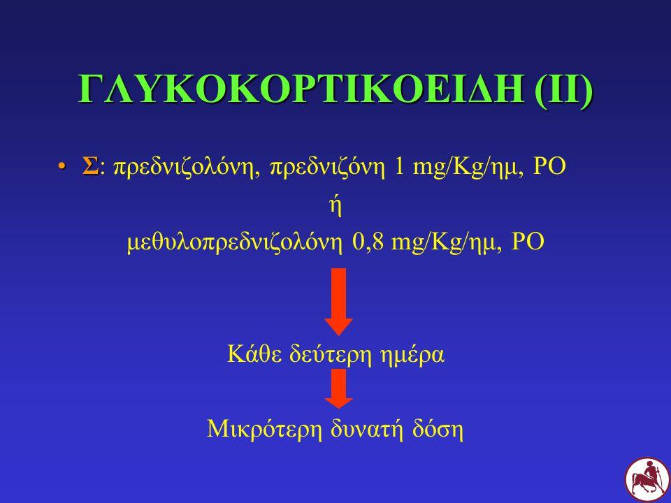 ΓΛΥΚΟΚΟΡΤΙΚΟΕΙΔΗ (ΙΙ)