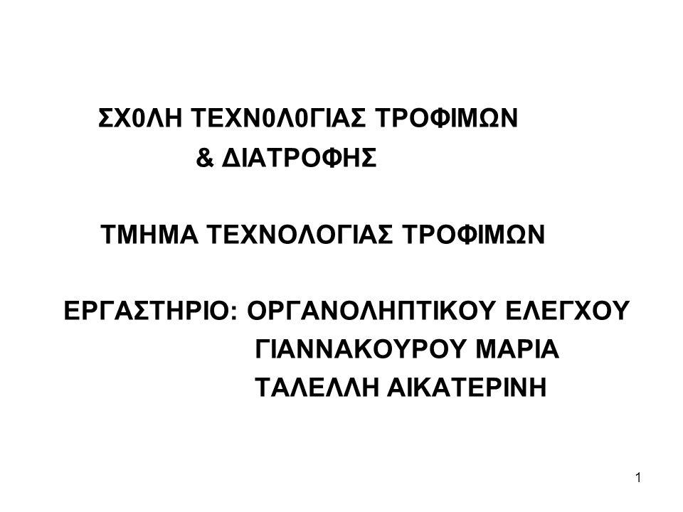 ΣΧ0ΛΗ ΤΕΧΝ0Λ0ΓΙΑΣ ΤΡΟΦΙΜΩΝ