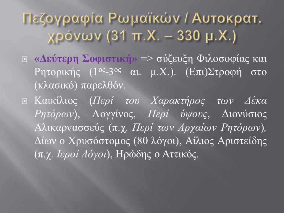 Πεζογραφία Ρωμαϊκών / Αυτοκρατ. χρόνων (31 π.Χ. – 330 μ.Χ.)