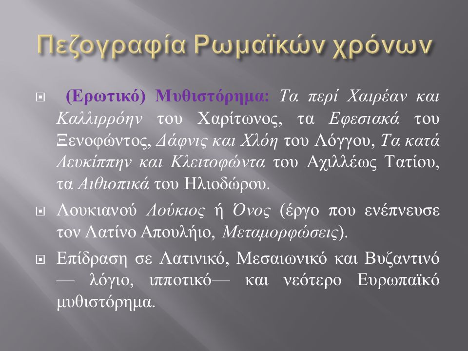 Πεζογραφία Ρωμαϊκών χρόνων