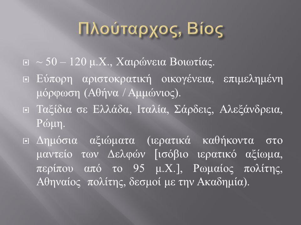 Πλούταρχος, Βίος ~ 50 – 120 μ.Χ., Χαιρώνεια Βοιωτίας.