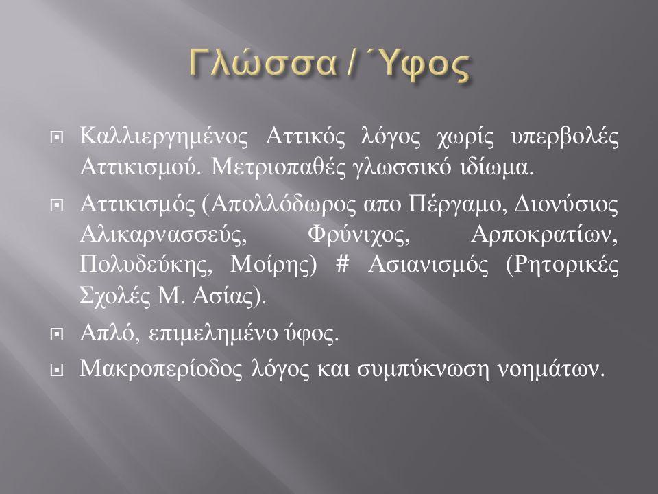 Γλώσσα / Ύφος Καλλιεργημένος Αττικός λόγος χωρίς υπερβολές Αττικισμού. Μετριοπαθές γλωσσικό ιδίωμα.