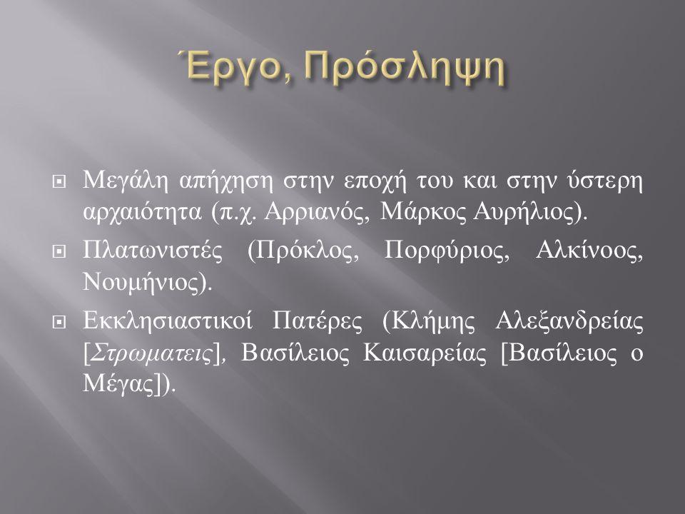 Έργο, Πρόσληψη Μεγάλη απήχηση στην εποχή του και στην ύστερη αρχαιότητα (π.χ. Αρριανός, Μάρκος Αυρήλιος).