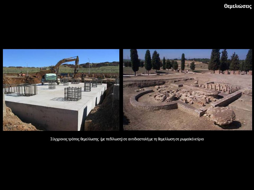 Θεμελιώσεις Σύγχρονος τρόπος θεμελίωσης (με πεδίλωση) σε αντιδιαστολή με τη θεμελίωση σε ρωμαϊκό κτίριο.
