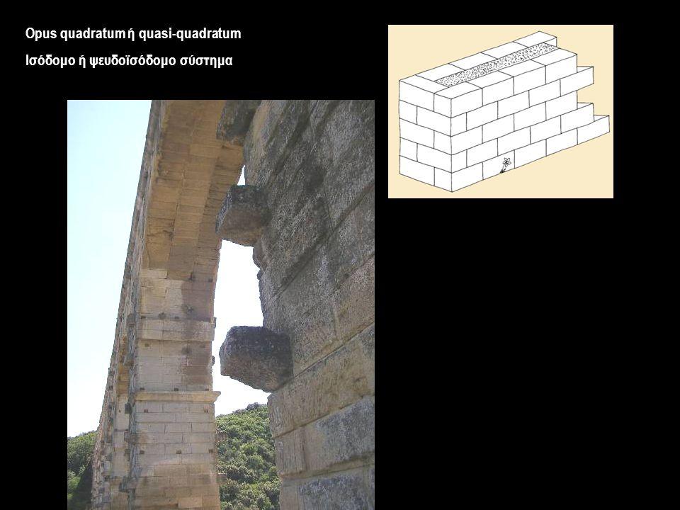 Opus quadratum ή quasi-quadratum