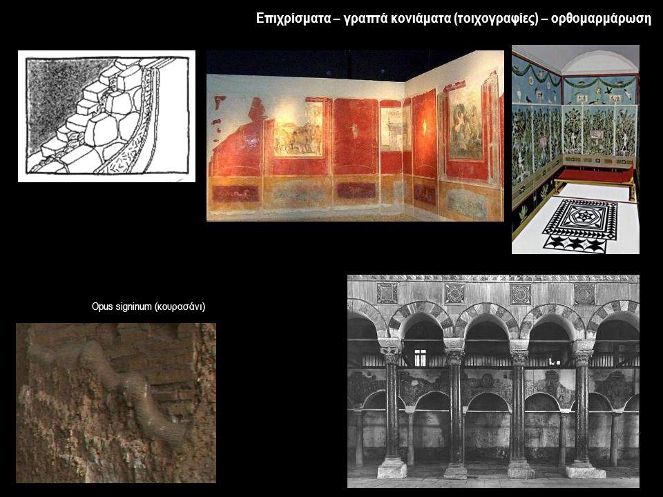 Επιχρίσματα – γραπτά κονιάματα (τοιχογραφίες) – ορθομαρμάρωση