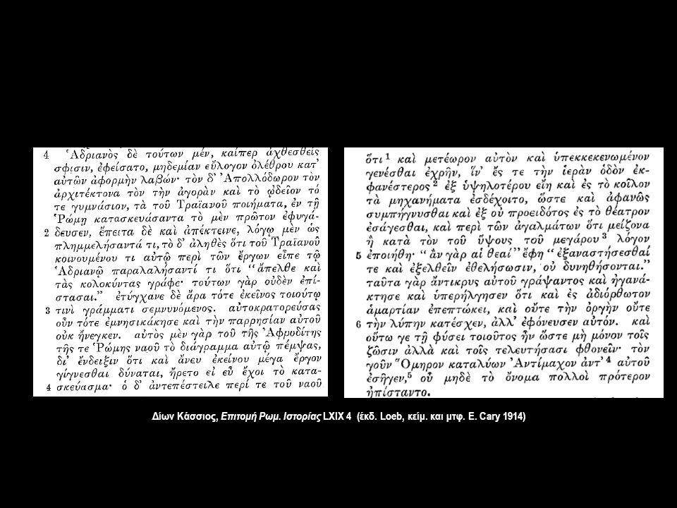 Δίων Κάσσιος, Επιτομή Ρωμ. Ιστορίας LXIX 4 (έκδ. Loeb, κείμ. και μτφ. E. Cary 1914)