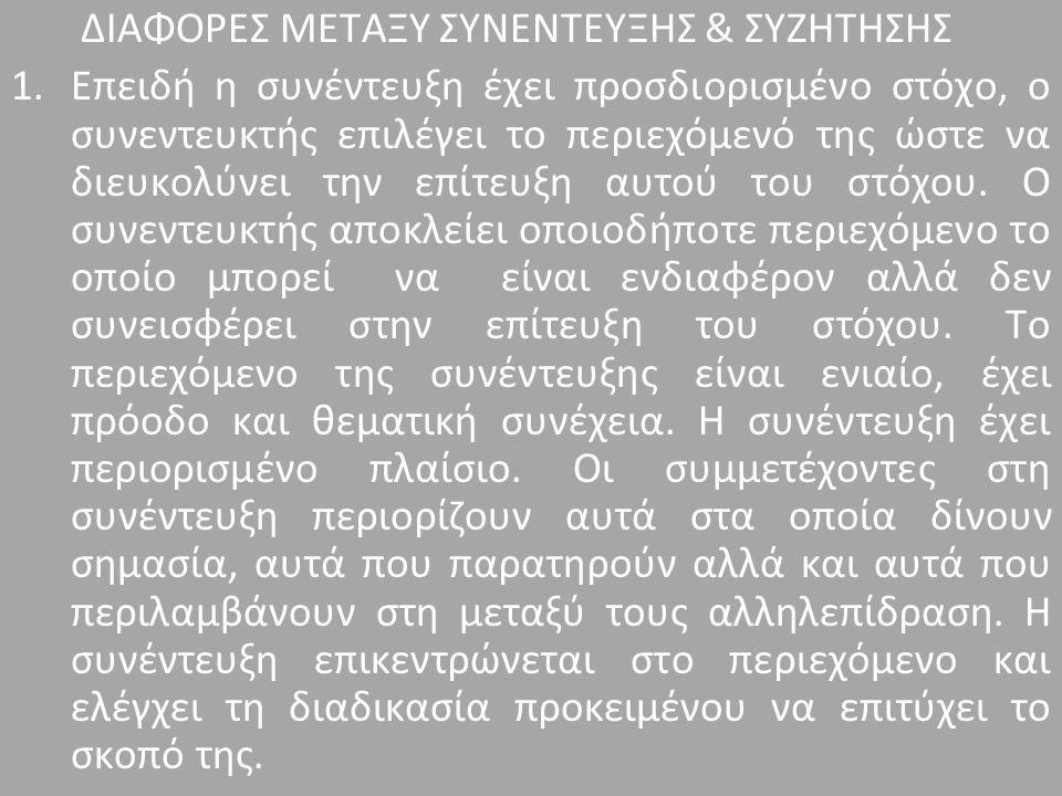 ΔΙΑΦΟΡΕΣ ΜΕΤΑΞΥ ΣΥΝΕΝΤΕΥΞΗΣ & ΣΥΖΗΤΗΣΗΣ