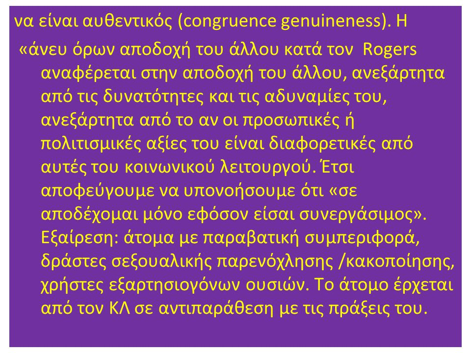 να είναι αυθεντικός (congruence genuineness). Η