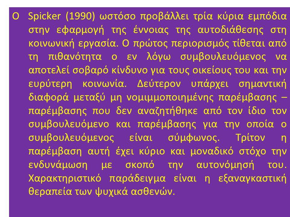 Ο Spicker (1990) ωστόσο προβάλλει τρία κύρια εμπόδια στην εφαρμογή της έννοιας της αυτοδιάθεσης στη κοινωνική εργασία.