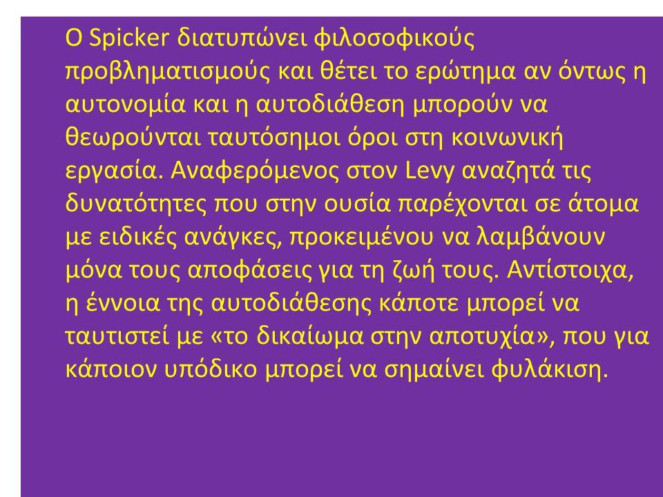 Ο Spicker διατυπώνει φιλοσοφικούς προβληματισμούς και θέτει το ερώτημα αν όντως η αυτονομία και η αυτοδιάθεση μπορούν να θεωρούνται ταυτόσημοι όροι στη κοινωνική εργασία.