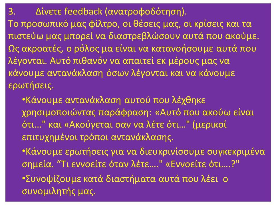 3. Δίνετε feedback (ανατροφοδότηση)