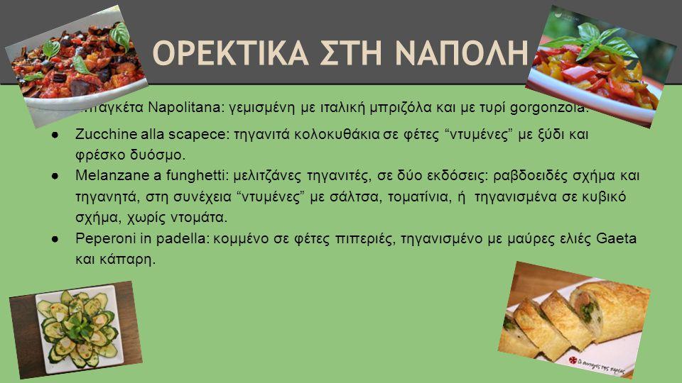 ΟΡΕΚΤΙΚΑ ΣΤΗ ΝΑΠΟΛΗ Μπαγκέτα Napolitana: γεμισμένη με ιταλική μπριζόλα και με τυρί gorgonzola.