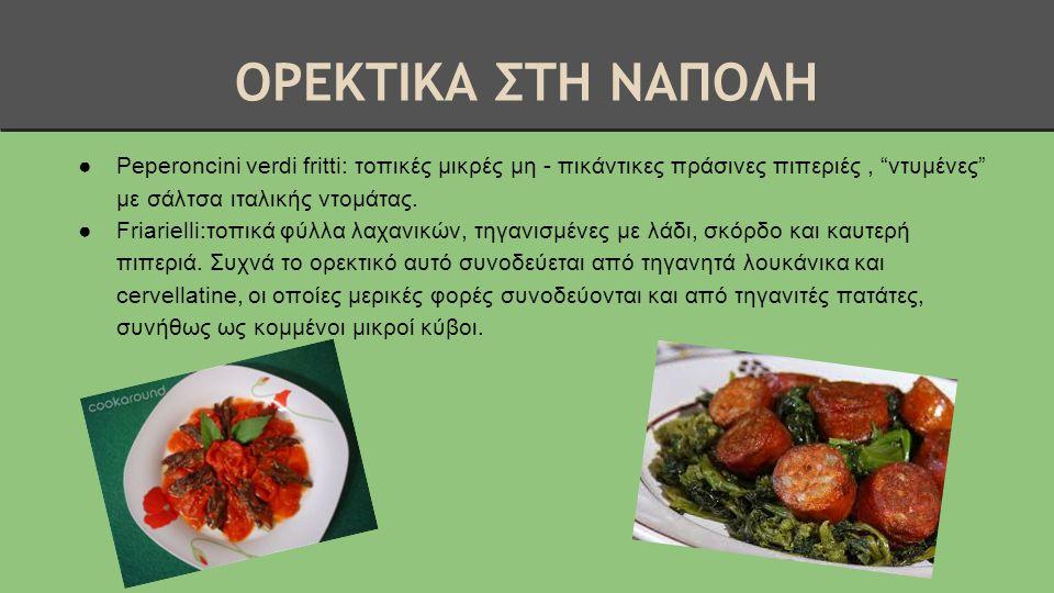 ΟΡΕΚΤΙΚΑ ΣΤΗ ΝΑΠΟΛΗ Peperoncini verdi fritti: τοπικές μικρές μη - πικάντικες πράσινες πιπεριές , ντυμένες με σάλτσα ιταλικής ντομάτας.