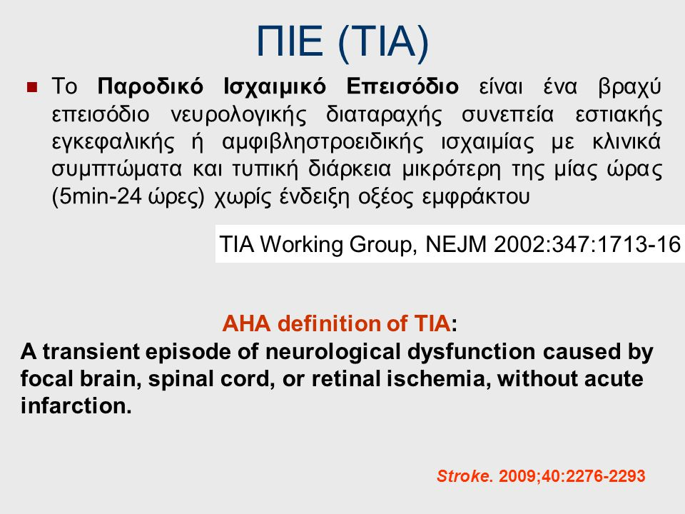 TIA Working Group, NEJM 2002:347:1713-16