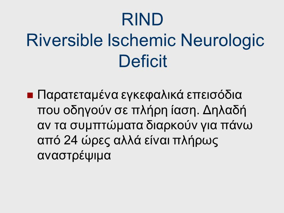 RIND Riversible Ischemic Neurologic Deficit