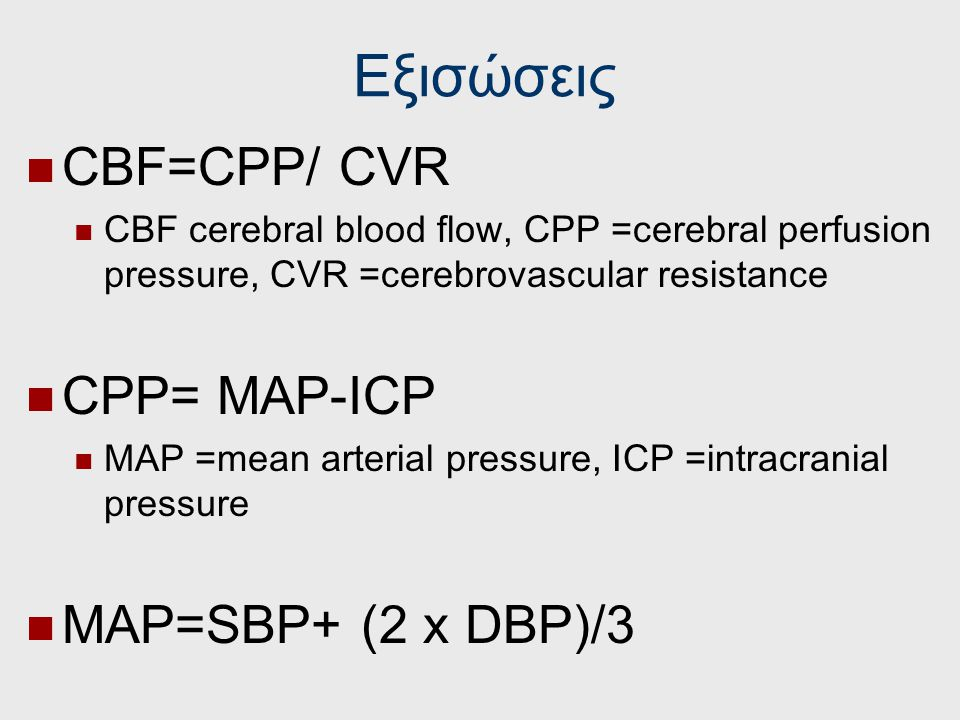 Εξισώσεις CBF=CPP/ CVR CPP= MAP-ICP MAP=SBP+ (2 x DBP)/3