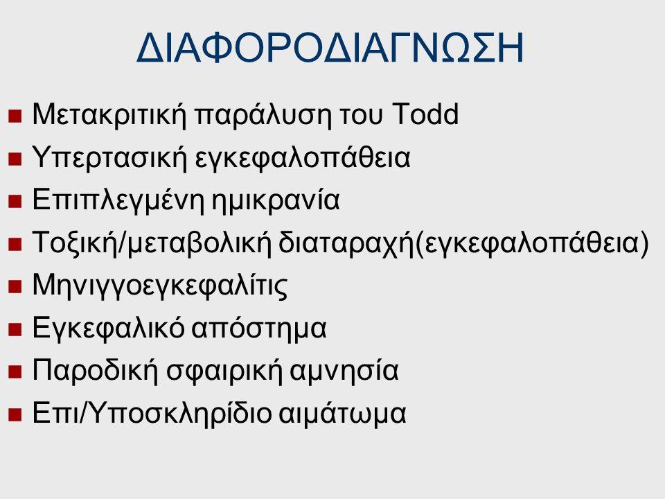 ΔΙΑΦΟΡΟΔΙΑΓΝΩΣΗ Μετακριτική παράλυση του Todd