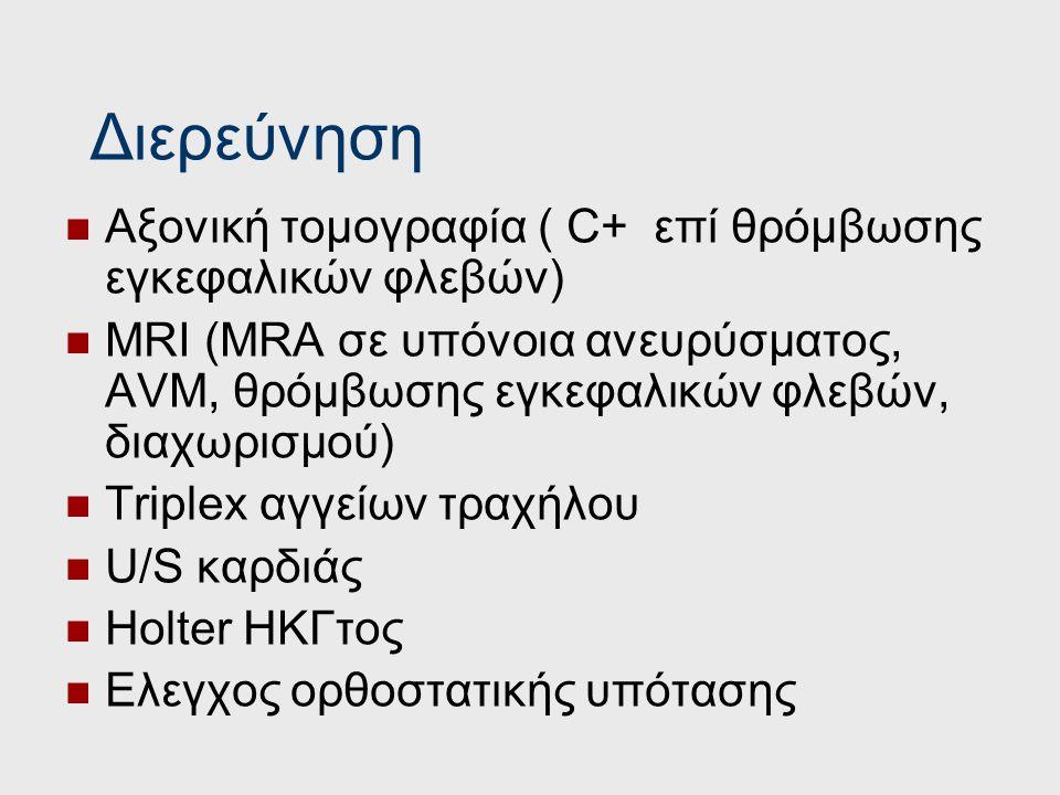Διερεύνηση Αξονική τομογραφία ( C+ επί θρόμβωσης εγκεφαλικών φλεβών)