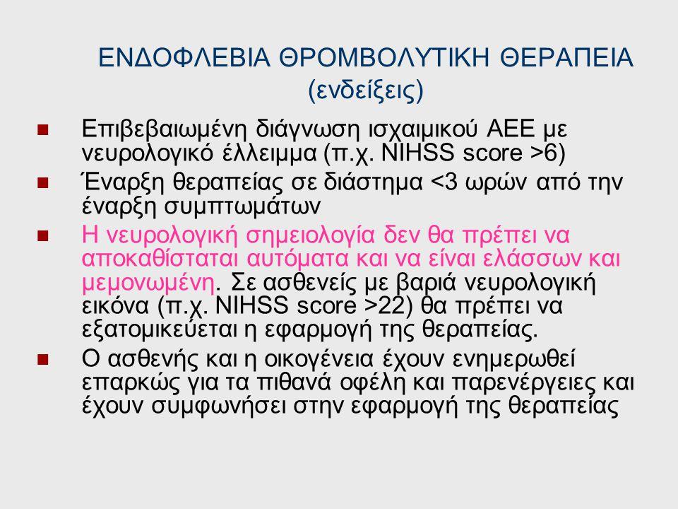 ΕΝΔΟΦΛΕΒΙΑ ΘΡΟΜΒΟΛΥΤΙΚΗ ΘΕΡΑΠΕΙΑ (ενδείξεις)