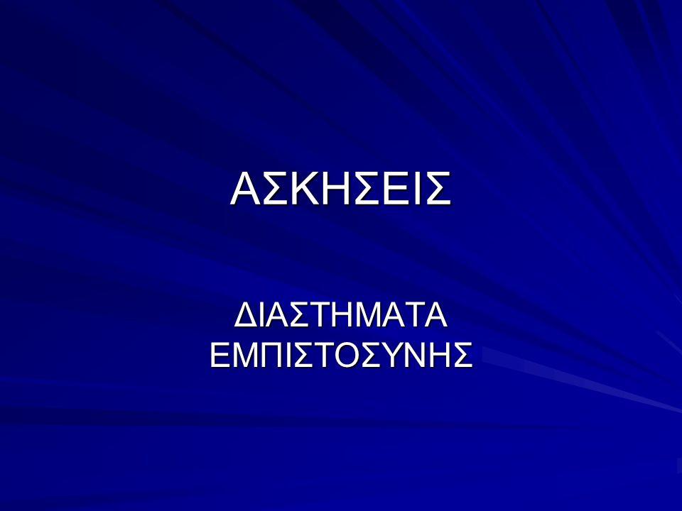 ΔΙΑΣΤΗΜΑΤΑ ΕΜΠΙΣΤΟΣΥΝΗΣ