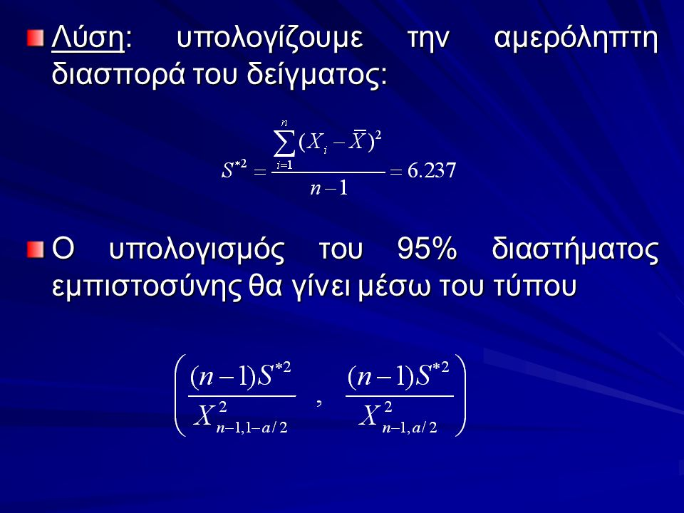 Λύση: υπολογίζουμε την αμερόληπτη διασπορά του δείγματος: