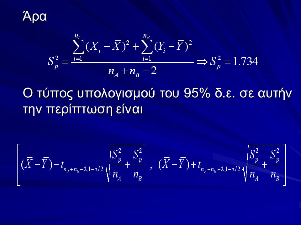 Άρα Ο τύπος υπολογισμού του 95% δ.ε. σε αυτήν την περίπτωση είναι