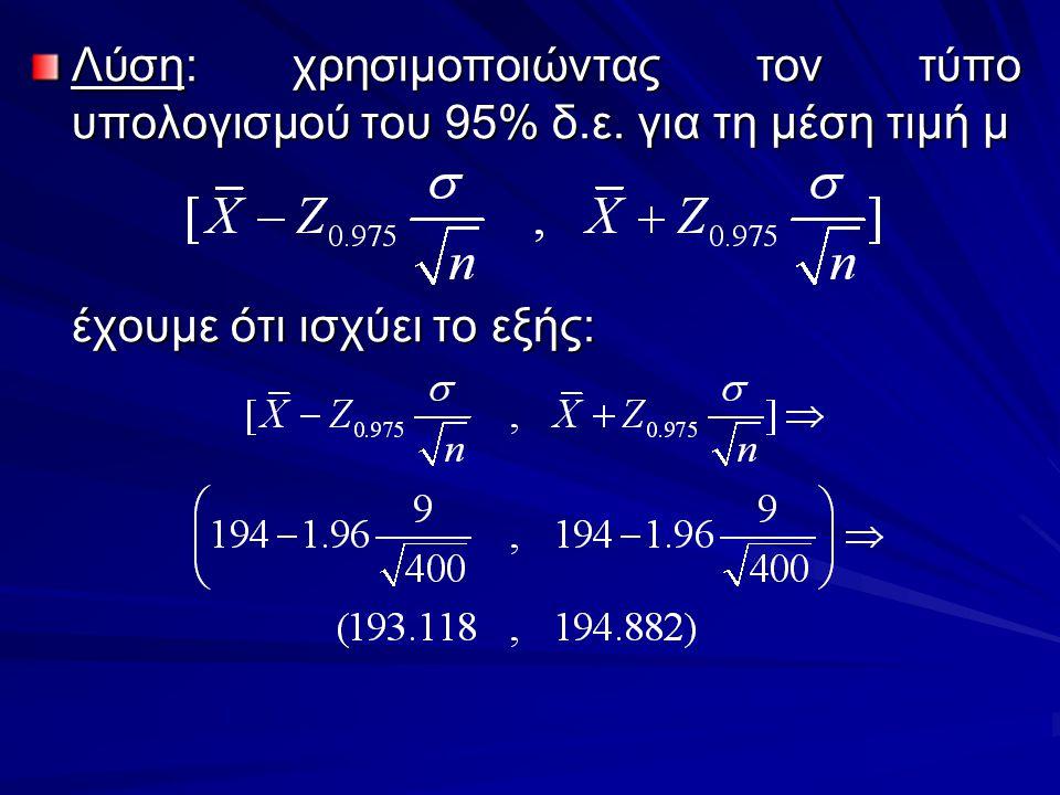 Λύση: χρησιμοποιώντας τον τύπο υπολογισμού του 95% δ. ε