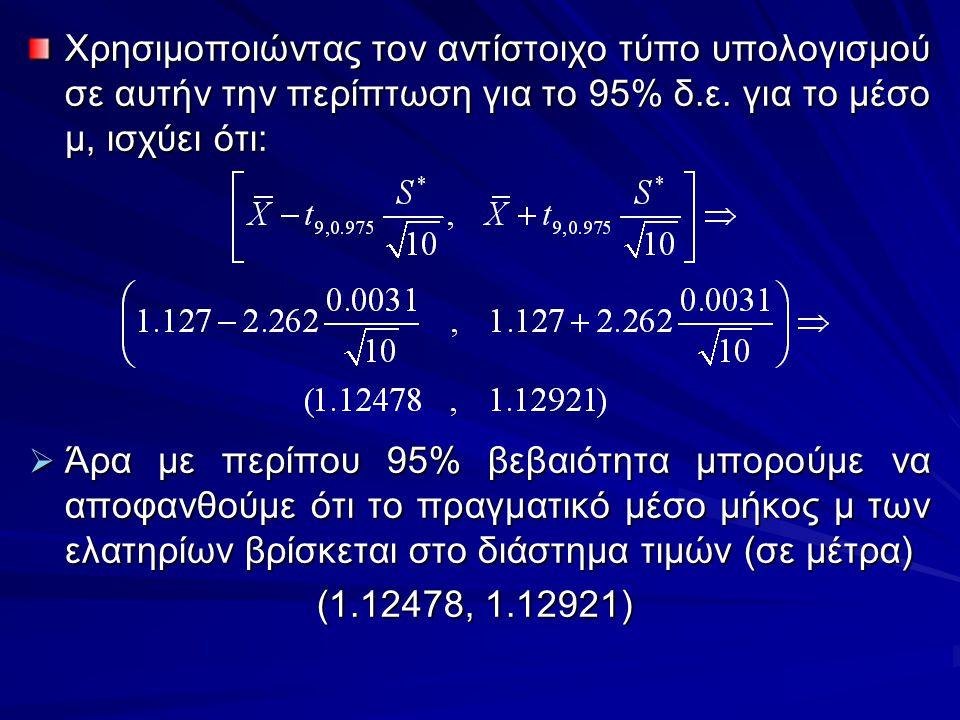 Χρησιμοποιώντας τον αντίστοιχο τύπο υπολογισμού σε αυτήν την περίπτωση για το 95% δ.ε. για το μέσο μ, ισχύει ότι: