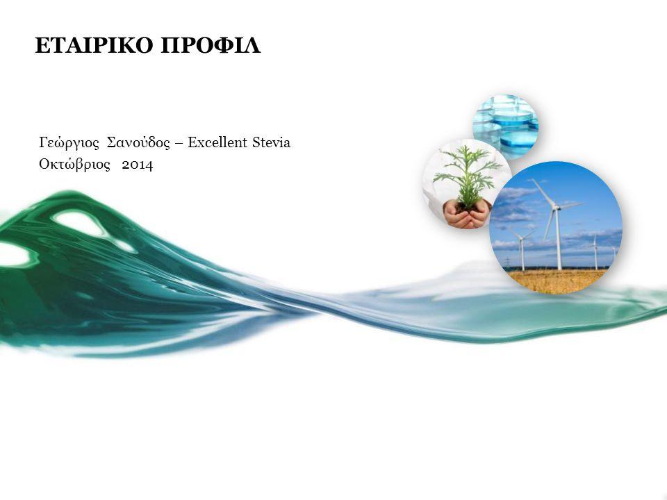 Γεώργιος Σανούδος – Excellent Stevia Οκτώβριος 2014