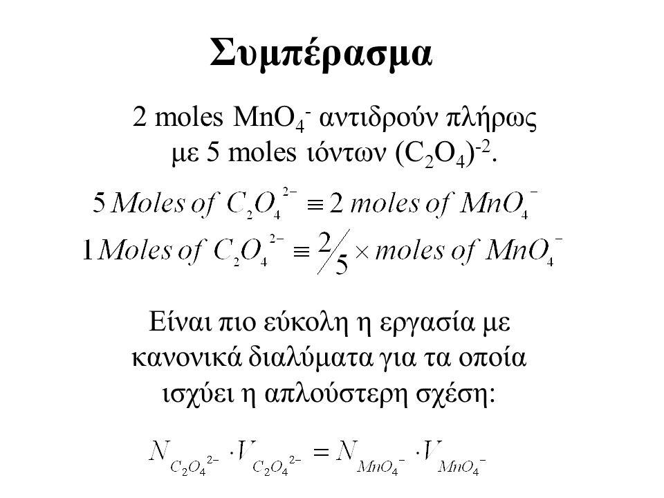 2 moles MnO4- αντιδρούν πλήρως με 5 moles ιόντων (C2O4)-2.