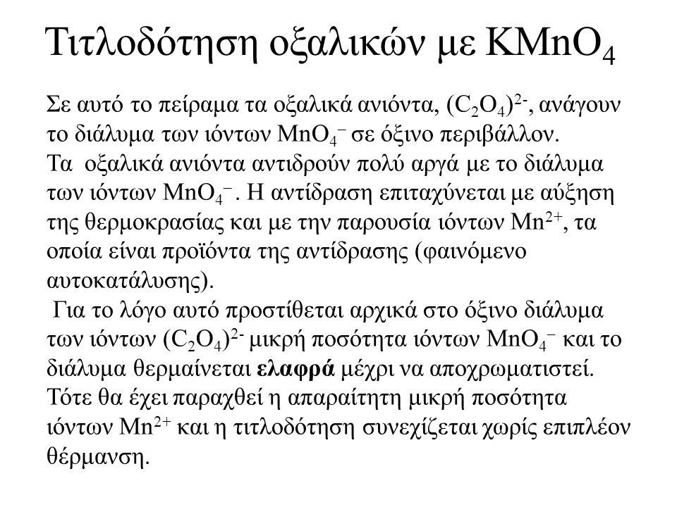 Τιτλοδότηση οξαλικών με KMnO4