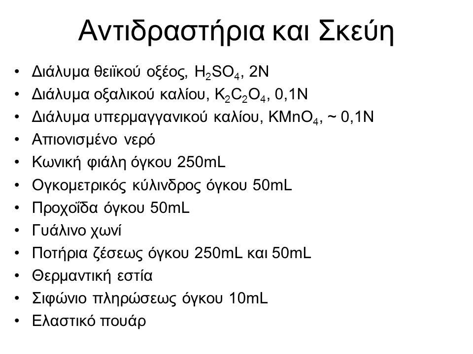 Αντιδραστήρια και Σκεύη