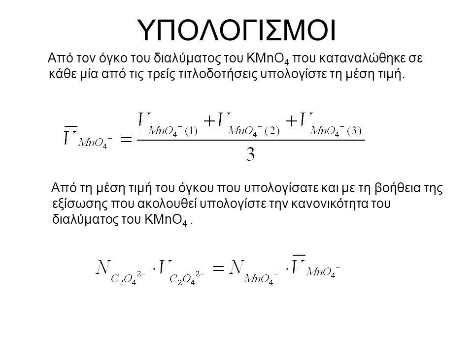 ΥΠΟΛΟΓΙΣΜΟΙ Από τον όγκο του διαλύματος του KMnO4 που καταναλώθηκε σε κάθε μία από τις τρείς τιτλοδοτήσεις υπολογίστε τη μέση τιμή.
