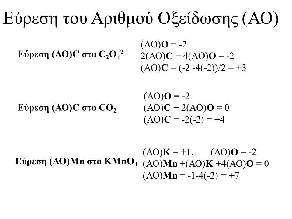 Εύρεση του Αριθμού Οξείδωσης (ΑΟ)
